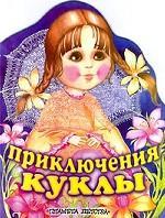 Приключения куклы
