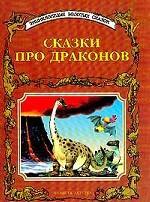 Сказки про драконов