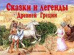 Скачать Сказки и легенды Древней Греции бесплатно Л.Л. Яхнин