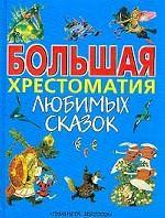 Большая хрестоматия любимых сказок