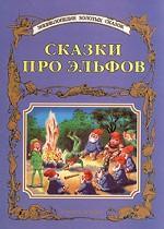 Сказки про эльфов