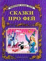 Сказки про фей