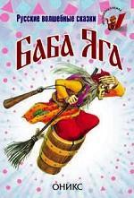 Баба-Яга