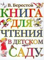 Книга для чтения в детском саду