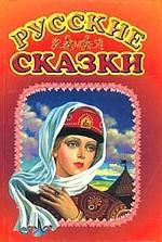 Скачать Русские сказки бесплатно Г. Губанова