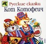 Русские сказки. Кот Котофеич