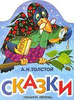 А. Н. Толстой. Сказки