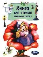 Книга для чтения. Любимые сказки