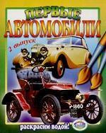 Первые автомобили. Раскраска. 2 выпуск