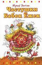 Частушки Бабок ужек