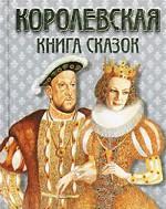Королевская книга сказок