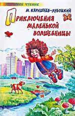 Приключения маленькой волшебницы, или каникулы Уморушки