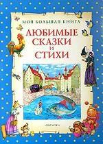 Любимые сказки и стихи