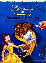 Красавица и чудовище: волшебный вечер