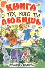 Книга о тех, кого ты любишь