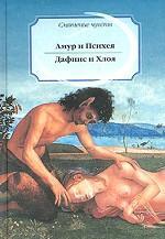 Амур и Психея. Дафнис и Хлоя