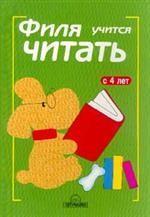 Филя учиться читать: с 4 лет