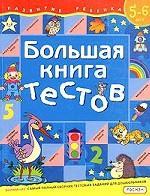 Большая книга тестов. Для детей 5-6 лет