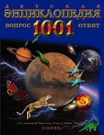1001 вопрос и ответ. Детская энциклопедия
