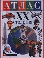 Атлас ХХ столетия