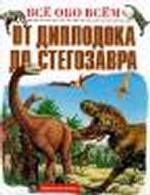 От диплодока до стегозавра