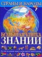 Большая книга знаний. Страны и народы