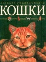 Кошки. Эволюция, история, породы, поведение, уход