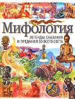 Мифология. Легенды, сказания и предания со всего света
