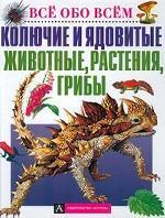 Колючие и ядовитые животные, растения, грибы
