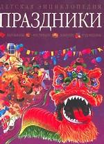 Праздники. Детская энциклопедия