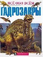 Гадрозавры