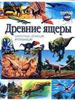 Древние ящеры. Сухопутные, летающие и плавающие