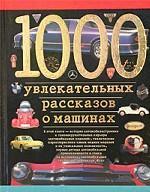 1000 увлекательных рассказов о машинах