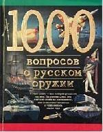 1000 вопросов о русском оружии