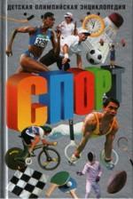 Спорт: Детская олимпийская энциклопедия