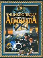 Энциклопедия будущего адмирала: Искусство войны на море