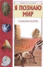 Палеонтология. Энциклопедия
