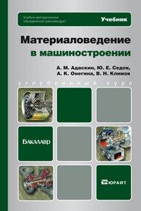 Материаловедение в машиностроении. Учебное пособие для бакалавров