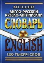 Англо-русский, русско-английский словарь 120 тысяч слов