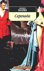 Серенада. Роман
