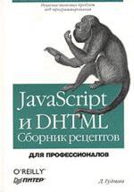 JavaScript и DHTML. Сборник рецептов. Для профессионалов