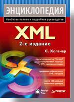 XML. Энциклопедия. 2-е издание