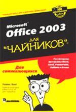 "Office 2003 для ""чайников"""