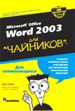 "Word 2003 для ""чайников"""