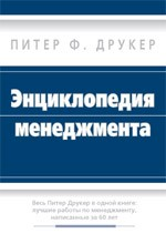 Энциклопедия менеджмента