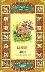 Бемби, Лобо и другие истории о животных