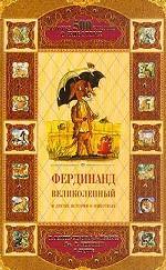 Фердинанд Великолепный и другие истории о животных