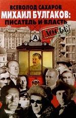 Михаил Булгаков: писатель и власть