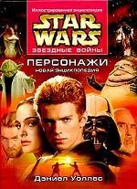 Звездные войны. Персонажи. Новая энциклопедия