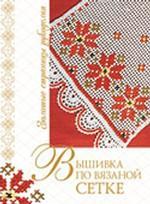 Вышивка по вязаной сетке